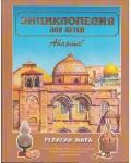Религиии мира. Энциклопедия для детей