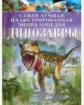 Гибберт К. Динозавры. Самая лучшая иллюстрированная энциклопедия