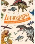 Агостино П. Динозавры. Большая энциклопедия