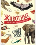 Литвинова Д. Животные. Большая энциклопедия