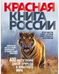 Скалдина О. Красная книга России. Красная книга