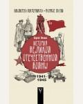 Нечаев С. История Великой Отечественной войны. Библиотека вундеркинда