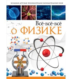 Вайткене Л. Всё-всё-всё о физике. Большая детская энциклопедия занимательных наук