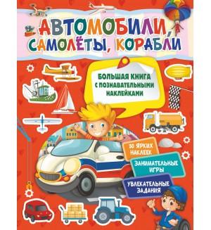 Автомобили, самолеты, корабли. Большая книга с познавательными наклейками