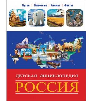 Россия. Большая детская энциклопедия