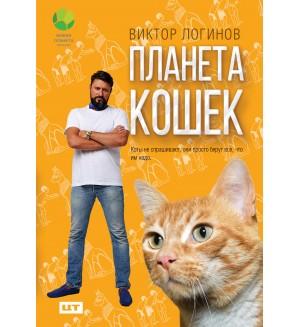 Логинов В. Планета кошек. Живая планета