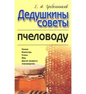 Гребенников Е. Дедушкины советы пчеловоду. Досуг
