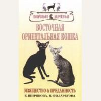 Ширякова Е. Восточная ориентальная кошка: Стандарт. Содержание. Разведение.