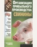 Александров С. Организация прибыльного производства свинины. Приусадебное хозяйство