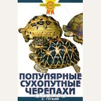 Гуржий А. Популярные сухопутные черепахи. Золотые советы по уходу и содержанию.