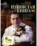 Куклачев Д. Пушистая книга. Кошки-счастье рядом! Котоведение