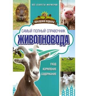 Слуцкий И. Самый полный справочник животновода. Образцовое подворье