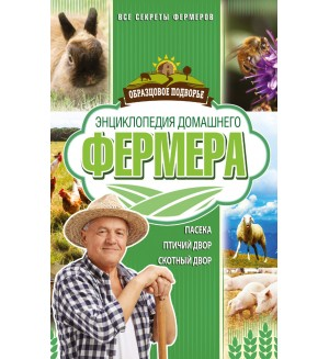 Лапин А. Энциклопедия домашнего фермера. Образцовое подворье