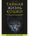 Брэдшоу Д. Тайная жизнь кошки. Как понять истинную природу питомца и стать для него лучшим другом. Тайны жизни животных