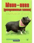 Стриовски Э. Мини-пиги (декоративные свинки). Содержание и уход. Домашние животные