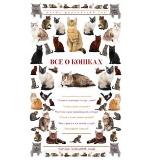 Непомнящий Н. Все о кошках. Иллюстрированный гид