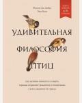 Дюбуа Ф. Руссо Э. Удивительная философия птиц. Как ласточки относятся к смерти, горлицы сохраняют романтику в отношениях, а утки спасаются от стресса. С природой наедине. Наблюдения и открытия