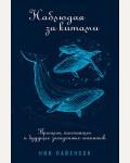 Пайенсон Н. Наблюдая за китами. Прошлое, настоящее и будущее загадочных гигантов.