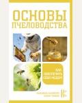 Основы пчеловодства. Как обеспечить себя медом. Подсобное хозяйство. Самое главное