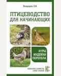 Бондарев Э. Птицеводство для начинающих. Куры, индейки, перепела. Подсобное хозяйство. Самое главное