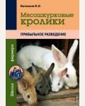 Балашов И. Мясошкурковые кролики. Прибыльное разведение. Урожайкины. Школа фермера.