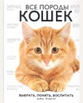 Элдертон Д. Все породы кошек.Домашние питомцы Зоологи рекомендуют
