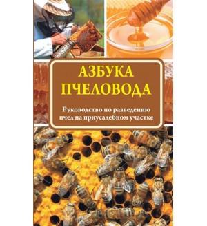 Азбука пчеловода. Самые небходимые советы тому,кто хочет завести собственную пасеку. Подворье.
