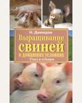 Демидов Н. Выращивание свиней в домашних условиях.Уход и откорм. Подворье.