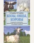 Голубев К. Козы. Овцы. Коровы. Подворье