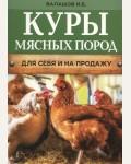 Балашов И. Куры мясных пород Урожайкины. Школа фермера