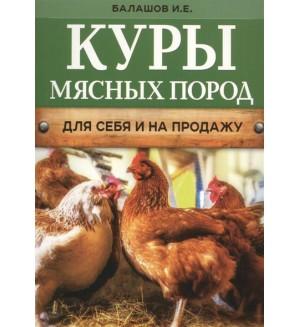 Балашов И. Куры мясных пород. Урожайкины. Школа фермера