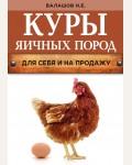 Балашов И. Куры яичных пород. Урожайкины. Школа фермера