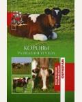 Лукьянова О. Коровы. Разведение и уход. Практические рекомендации фермерам