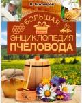 Тихомиров В. Большая энциклопедия пчеловода. Подарочная библиотека