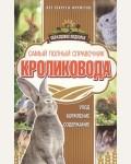 Снегов А. Самый полный справочник кроликовода. Образцовое подворье