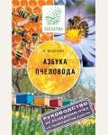 Медведева Н. Азбука пчеловода. Экоферма
