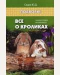Седов Ю. Все о кроликах. Энциклопедия кроликовода. Подворье