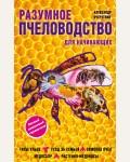 Очеретний А. Разумное пчеловодство для начинающих. Полный пошаговый справочник. Все про дачу