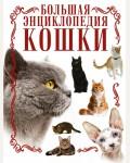 Смирнов Д. Кошки. Большая энциклопедия