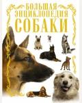 Барановская И. Вайткене Л. Собаки. Большая энциклопедия.