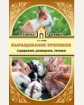 Лапин А. Выращивание кроликов. Содержание, разведение, лечение. Азбука дачника