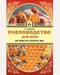 Пчеловодство для всех. Как перестать покупать мед. Азбука дачника