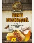 Волковский Н. Азбука пчеловодства. От устройства пчелиного дома до готового продукта. Погребок