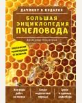 Очеретний А. Большая энциклопедия пчеловода. Дачнику в подарок