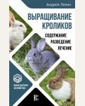 Лапин А. Выращивание кроликов. Содержание. Разведение. Лечение. Ваше дачное хозяйство