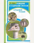 Харчук Ю. Разведение и содержание страусов в родовой усадьбе. Фермерское хозяйство