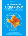 Очеретний А. Мой первый аквариум. Все о домашних питомцах