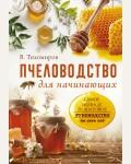Тихомиров В. Пчеловодство для начинающих. Пчеловодство