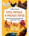 Смирнова Е. Куры яичных и мясных пород. Руководство для начинающих фермеров по содержанию и уходу. Школа фермера