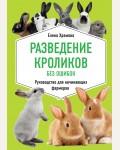 Храмова Е. Разведение кроликов без ошибок. Руководство для начинающих фермеров. Школа фермера
